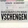 Визовая служба VSchengen