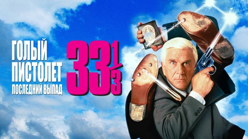 Голый пистолет 33 13 Последний выпад 1994 Михалёв VHS HD