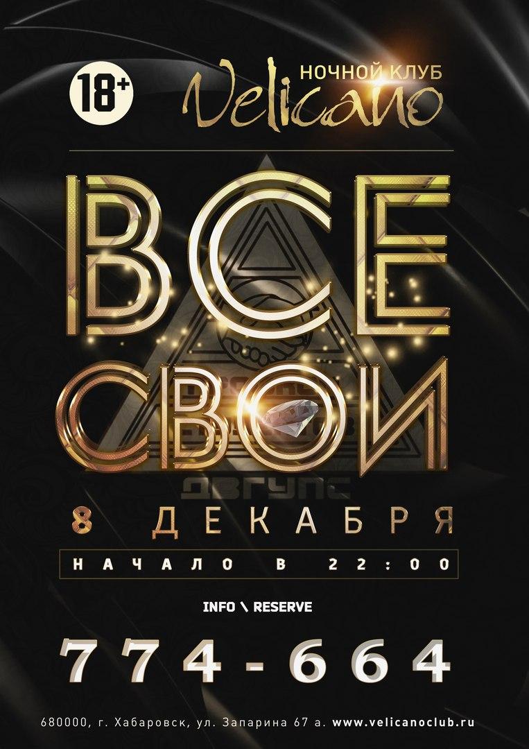 """Афиша Хабаровск 8.12 """"Все свои"""" Velicano"""