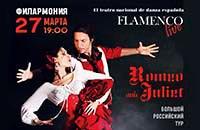 Купить билеты на Фламенко Шоу