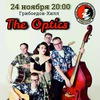 The Optics в клубе Грибоедов 24.11