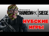 Rainbow Six Siege: НУБСКИЕ ИГРЫ (Стрим Xbox One)