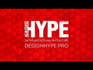 DESIGN HYPE PROJECT: 55.100₽ за 3 месяца интенсива на базе МОА «Союз Дизайнеров»