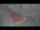Israel Saudi Arabia: dangerous states - Израиль и Саудовская Аравия: опасные государства