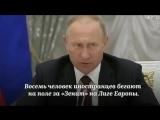 Путин усмехнулся на фразу: футбол - это истинно российская игра