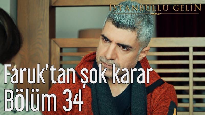 34. Bölüm - Faruk'tan Şok Karar