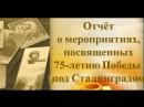 Отчёт ДО КраснОТал Краснянская школа, февраль 2018