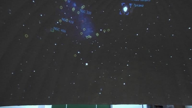 Проекция программы Stellarium на купол планетария ШГПУ