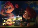 Волшебный фонарь. Серия 23. Алиса в чудесной стране