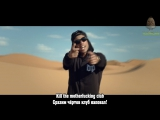 Yellow Claw - Shotgun ft. Rochelle (subtitles)