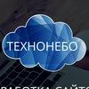 Технонебо - разработка и продвижение сайтов.