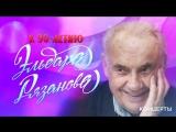 Кюбилею любимого режиссера: день Эльдара Рязанова наПервом канале