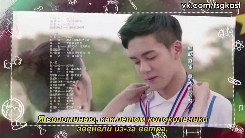 [FSG KAST] Zuo Yi - Star (When we were young OST)