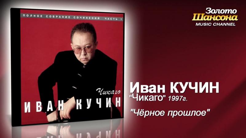 Иван Кучин Чёрное прошлое