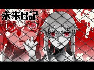 Art's Anime [AMV] - Mirai Nikki