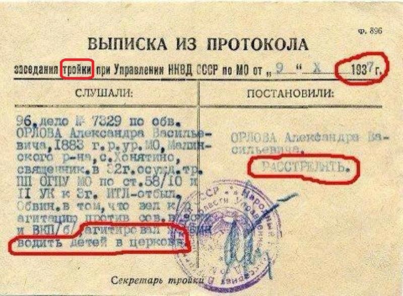 Советская власть - власть сатанистов и детоубийц QV4RVSIfD5o