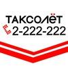 """Такси """"ТАКСОЛЁТ 2-222-222"""" Воронеж."""