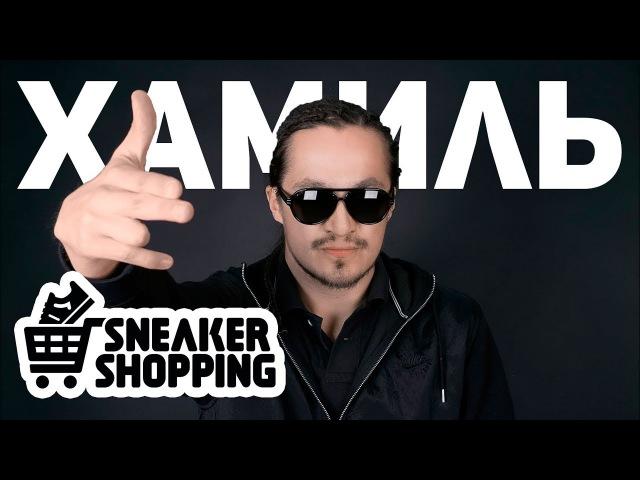 Хамиль (Каста) дал приятное и очень душевное интервью Sneakerhead! (2017 г.)