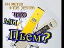 Приборы для измерения качества воды TDS и PH метр