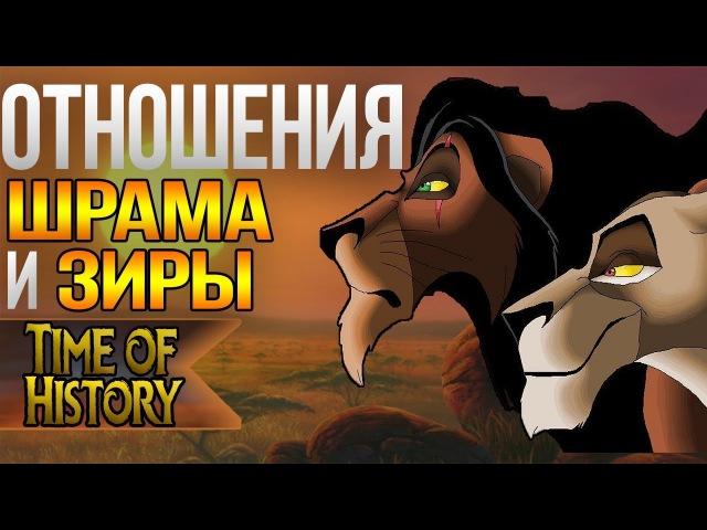 33 Король Лев Отношения Шрама и Зиры теория