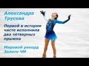 Александра Трусова Мировой рекорд Фигурное катание Два четверных прыжка
