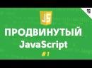 Продвинутый javascript 1 Шаблоны вызова функции и this