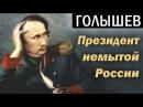 Лермонтовский конфуз Путина