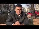 Саакашвили призвал украинцев выйти на Марш за будущее