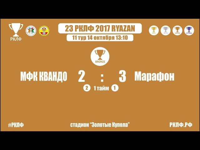 23 РКЛФ Бронзовый Кубок МФК КВАНДО-Марафон 2:3