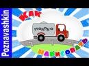 Как нарисовать машинку МОЛОКОВОЗ из мультика везет машина молоко крутятся колеса Песенки для детей