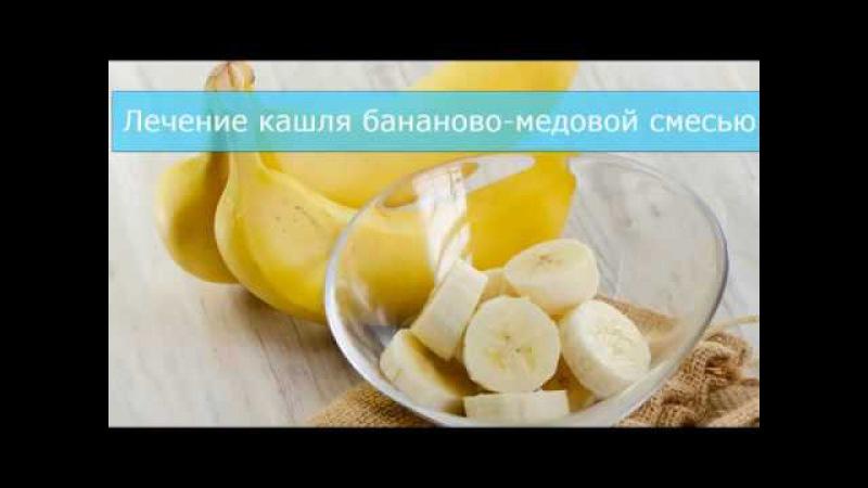 Рецепт от кашля с бананом и мёдом