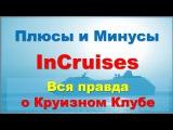Плюсы и минусы InCruises. Вся правда о Круизном Клубе.