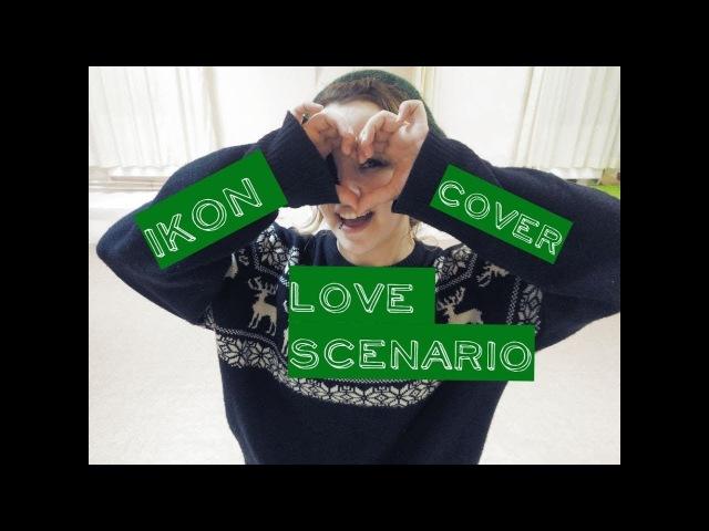 [Short Dance Cover] 아이콘 iKON - 사랑을 했다 LOVE SCENARIO by Friday Cookies