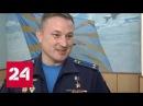 Герой России летчик Иван Нечаев самолет - наш боевой друг, а бросать друга не по-человечески - Ро…