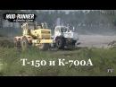 Spintires Mudrunner T-150 и К-700А v.0.1