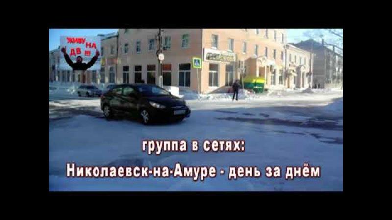 [Николаевск-на-Амуре-ДЕНЬ ЗА ДНЁМ] [разГАворы на улице] 4 Советская, центр