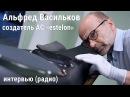 Альфред Васильков инженер разработавший АС Эстония Audes Estelon интервью