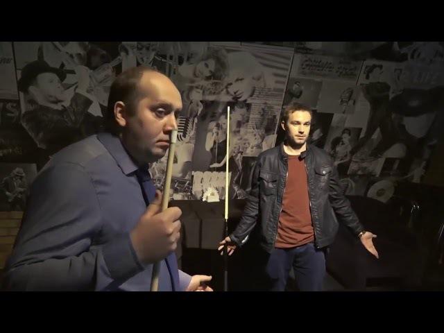 Полицейский с рублевки.Яковлев и Измайлов играют в Бильярд 18