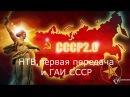 НТВ,первая передача и ГАИ СССР