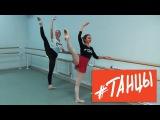 Как высоко поднять и держать ногу. Как тренируются балерины Большого театра.