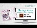 Мастер класс в Adobe Illustrator блокнот для любимого