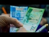 Как проверять новые купюры 200 и 2000 рублей?