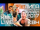 КМЦ LIVE Финал КВН лиги политеха! (21.10.17)