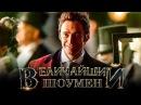 Музыка/песня из фильма Величайший Шоумен 2017