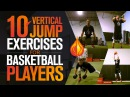 10 Vertical Jump Exercises For Basketball Players with Coach Alan Stein - EGT Basketball