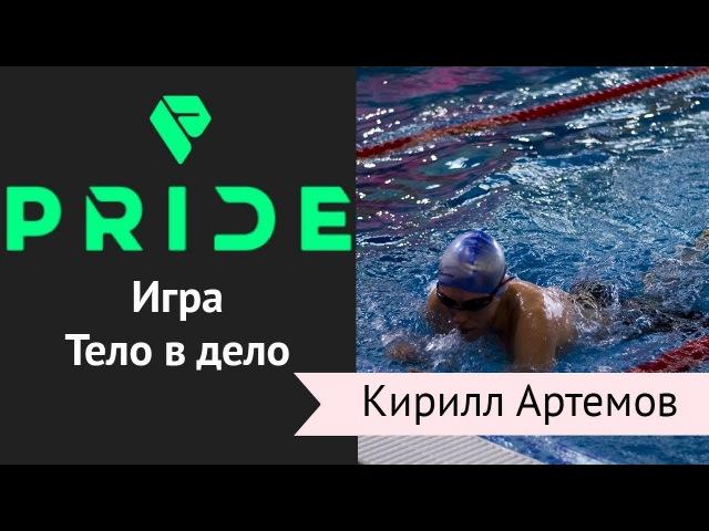 Денис Минин запускает он лайн чемпионат Тело в Дело PRIDE 2017
