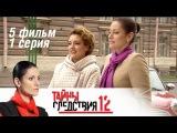 Тайны следствия. 12 сезон. 5 фильм. Реликт. 1 серия (2012) Детектив @ Русские сериалы