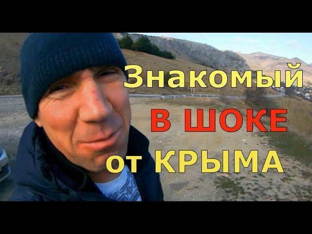 🔴 АВТО ПРОКАТ В КРЫМУ 🔴🔴 ЗНАКОМЫЙ В ШОКЕ ОТ УВИДЕННОГО В Крыму 🔴 Он не ожидал такое увидеть в Крыму.