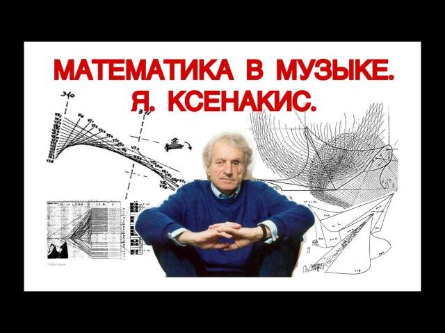 МАТЕМАТИКА В МУЗЫКЕ МУЗЫКА В ВИДЕ ЗДАНИЯ КСЕНАКИС Iannis Xenakis