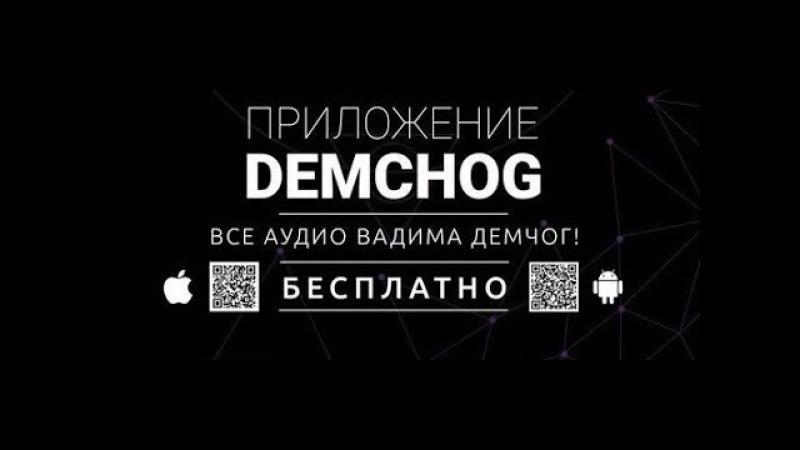 Мобильное приложение Demchog.